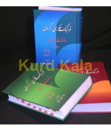 فرهنگ فارسی به کردی دانشگاه کردستان