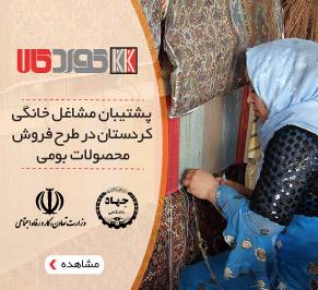 مشاغل خانگی کردستان