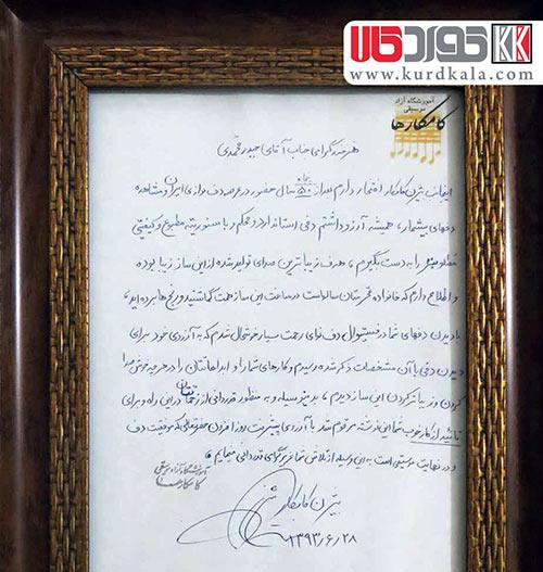 بیژن کامکار دف پوستی حیدر محمدی