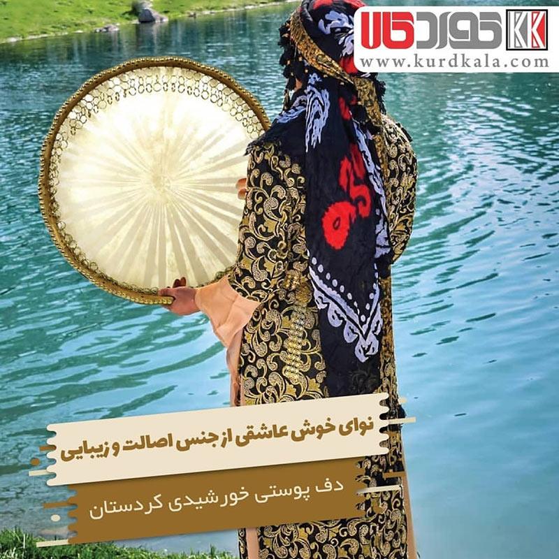 دف پوستی کردستان